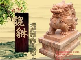 摆放石雕貔貅的三大吉祥寓意作用-最好的貔貅厂家
